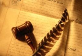 Признание права  через суд